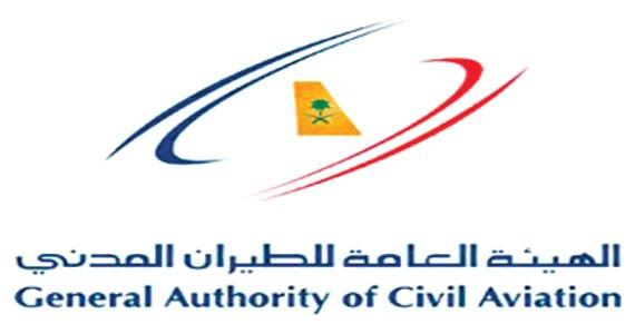 شعار-الطيران-المدني_0