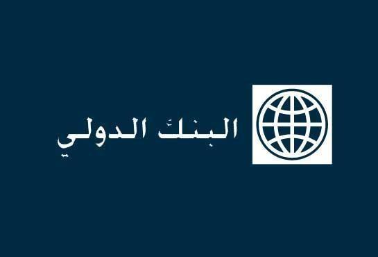 البنك-الدولي_0