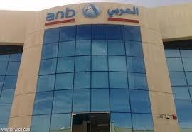 بنك-العربي