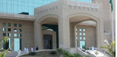 أمانة-محافظة-جدة
