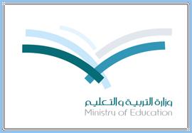 التربية-والتعليم