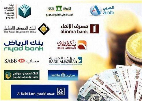 البنوك-السعودية