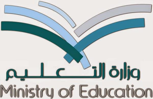 التعليم