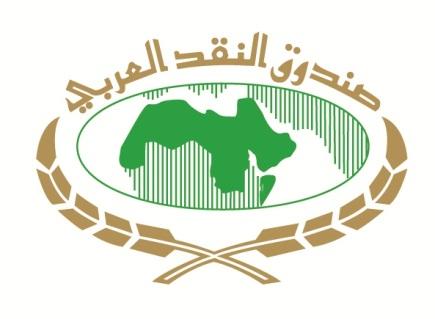 صندوق-النقد-العربي