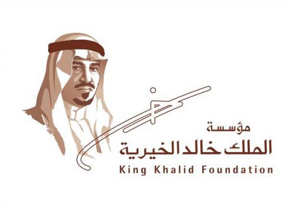 مؤسسة-الملك-خالد
