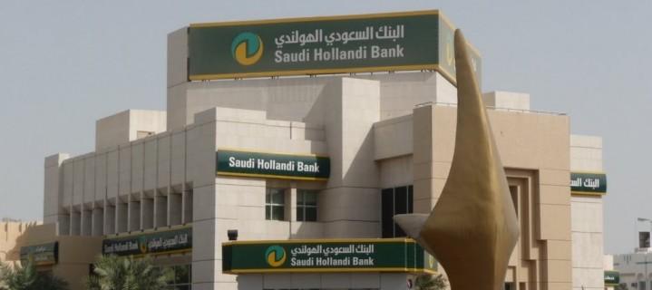 البنك-السعودي-الهولندي