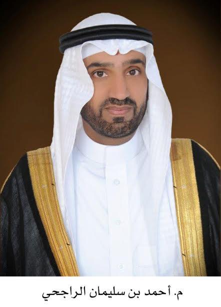 أحمد-الراجحي