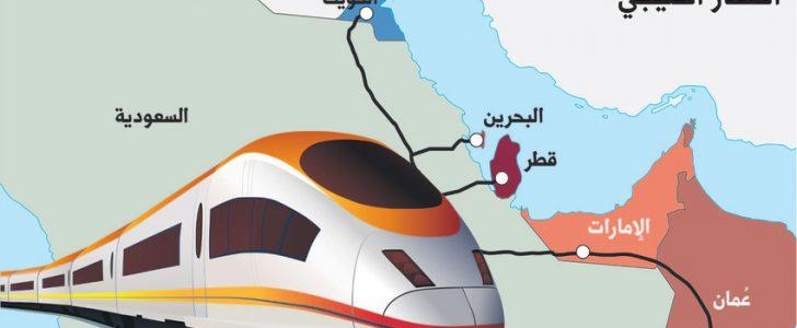 سكك الخليج