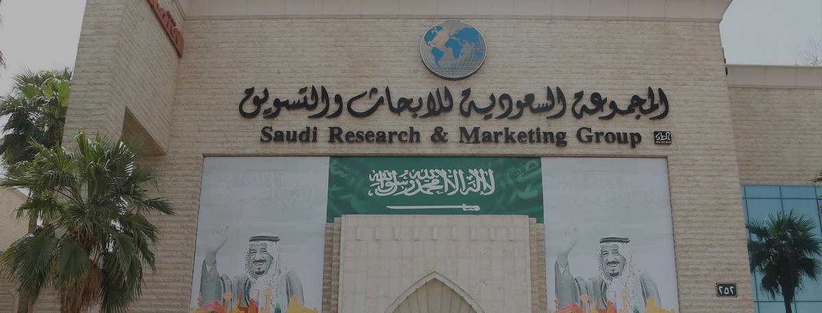 الأبحاث والتسويق