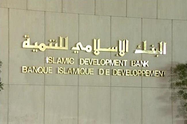 البنك-الاسلامي-للتنمية
