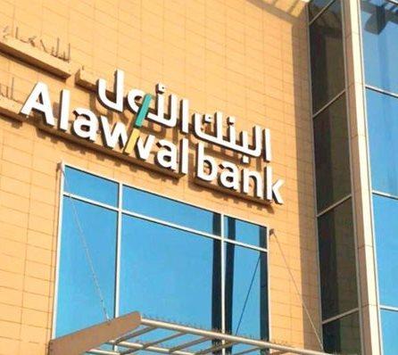 البنك الاول