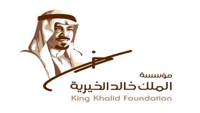 الملك خالد الخيرية