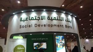 بنك التنمية