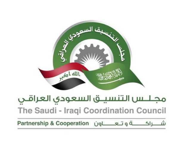 مجلس التنسيق السعودي العراقي