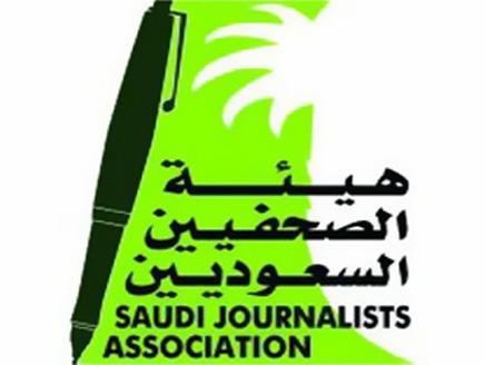 هيئة-الصحفيين