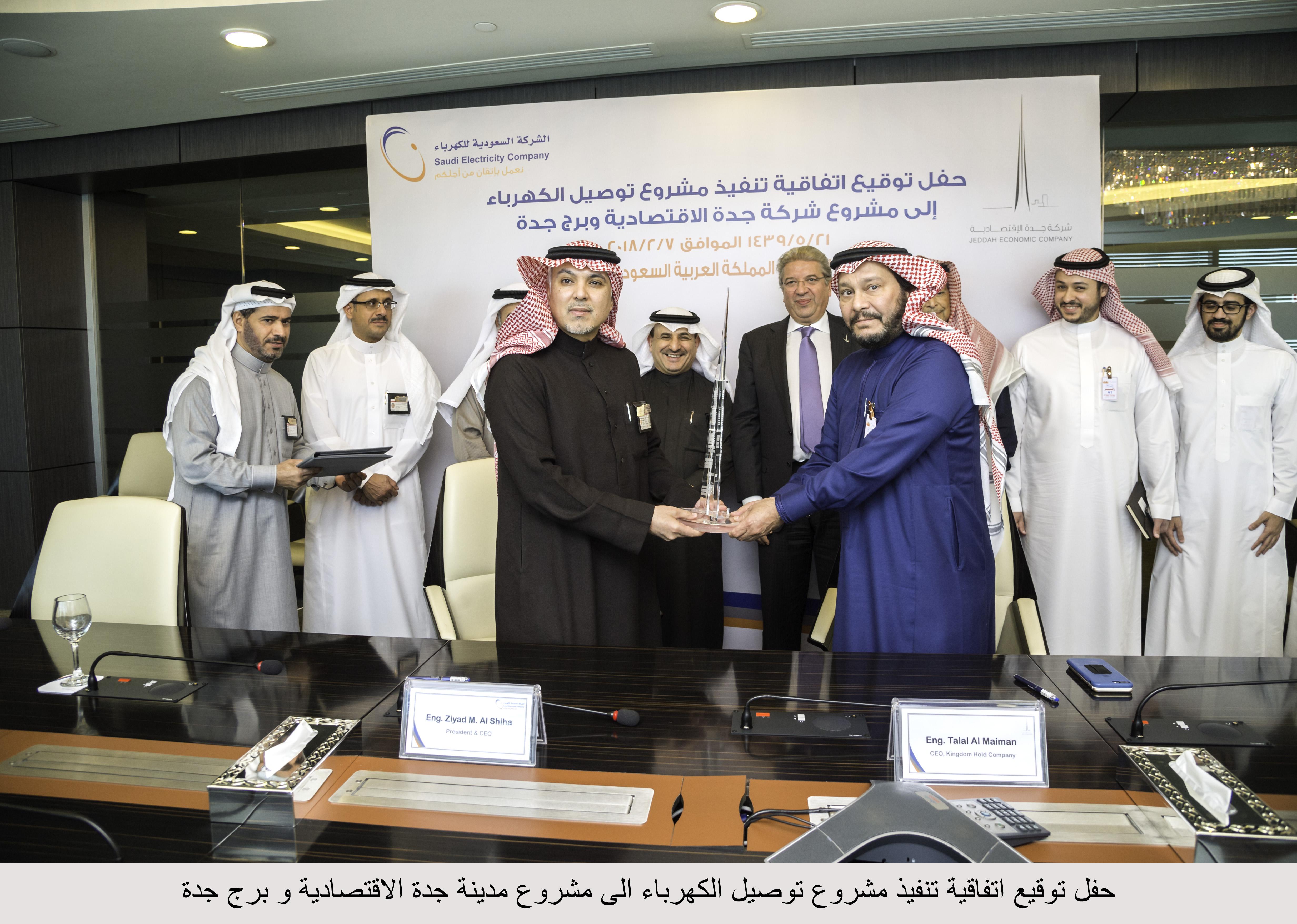 JEC & Saudi Electricity Company signing ceremony Photo 2