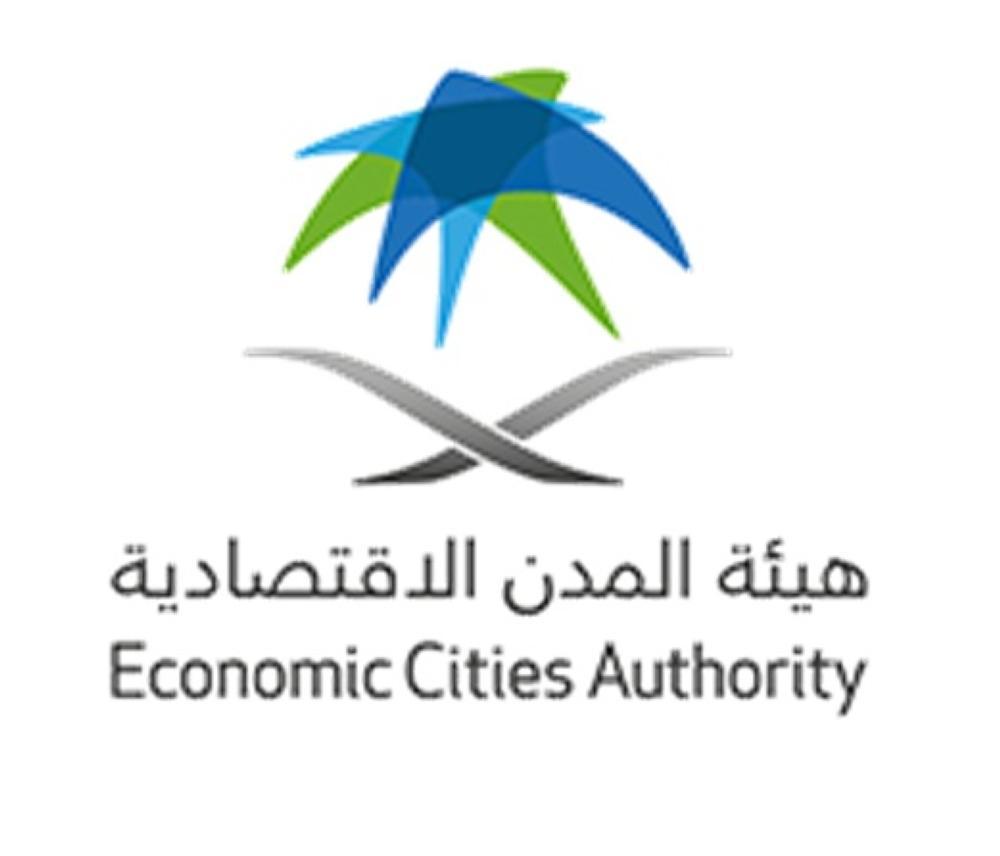 المدن الاقتصادية