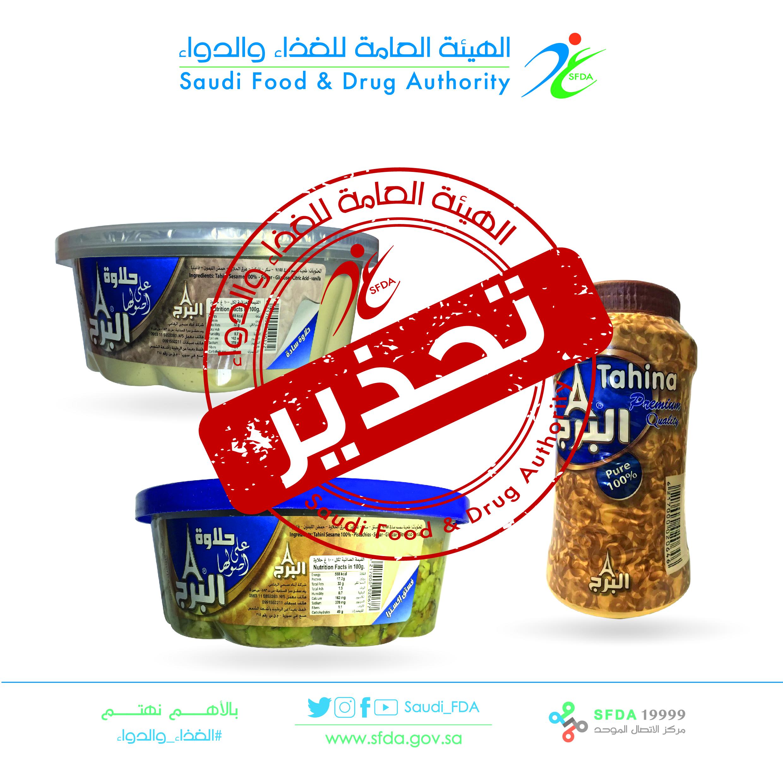 تحذير طحينية البرج - صحف-02