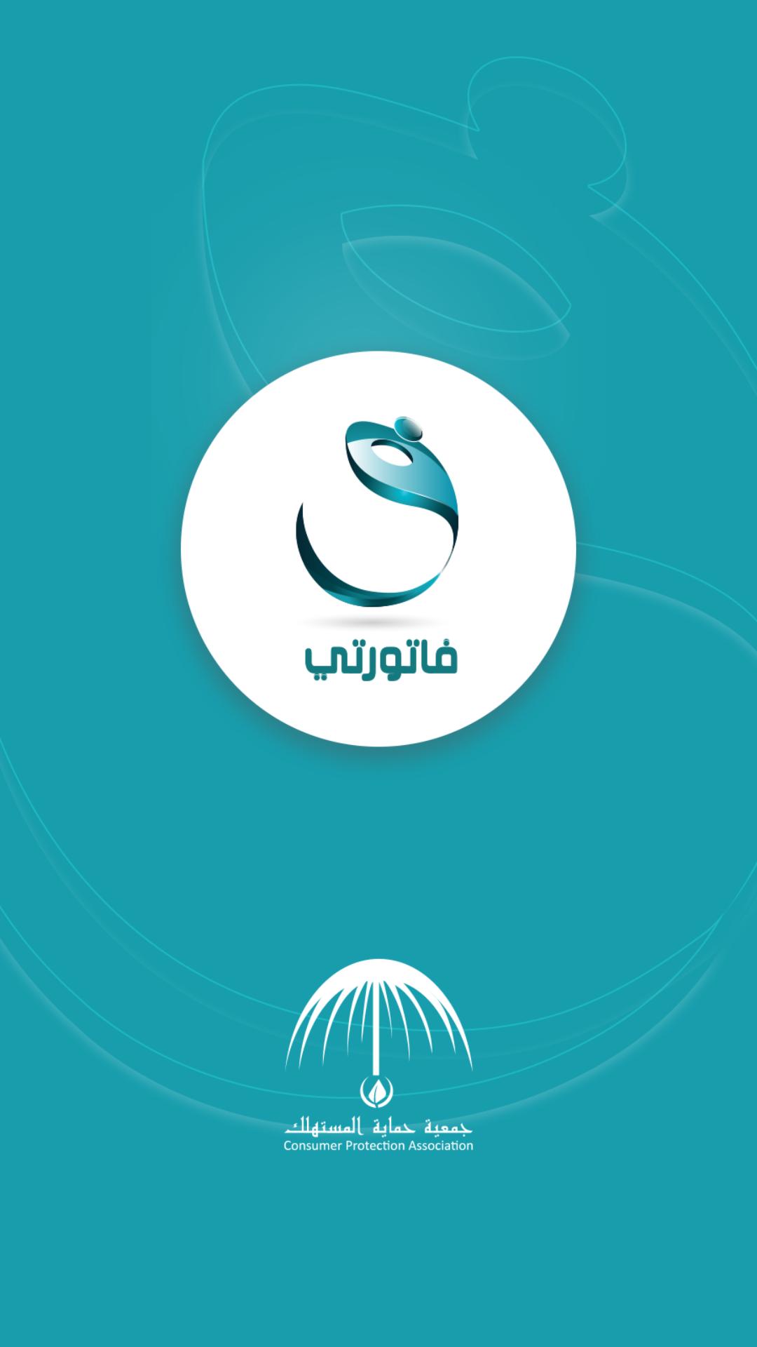 جمعية حماية المستهلك تُطلق تطبيق فاتورتي