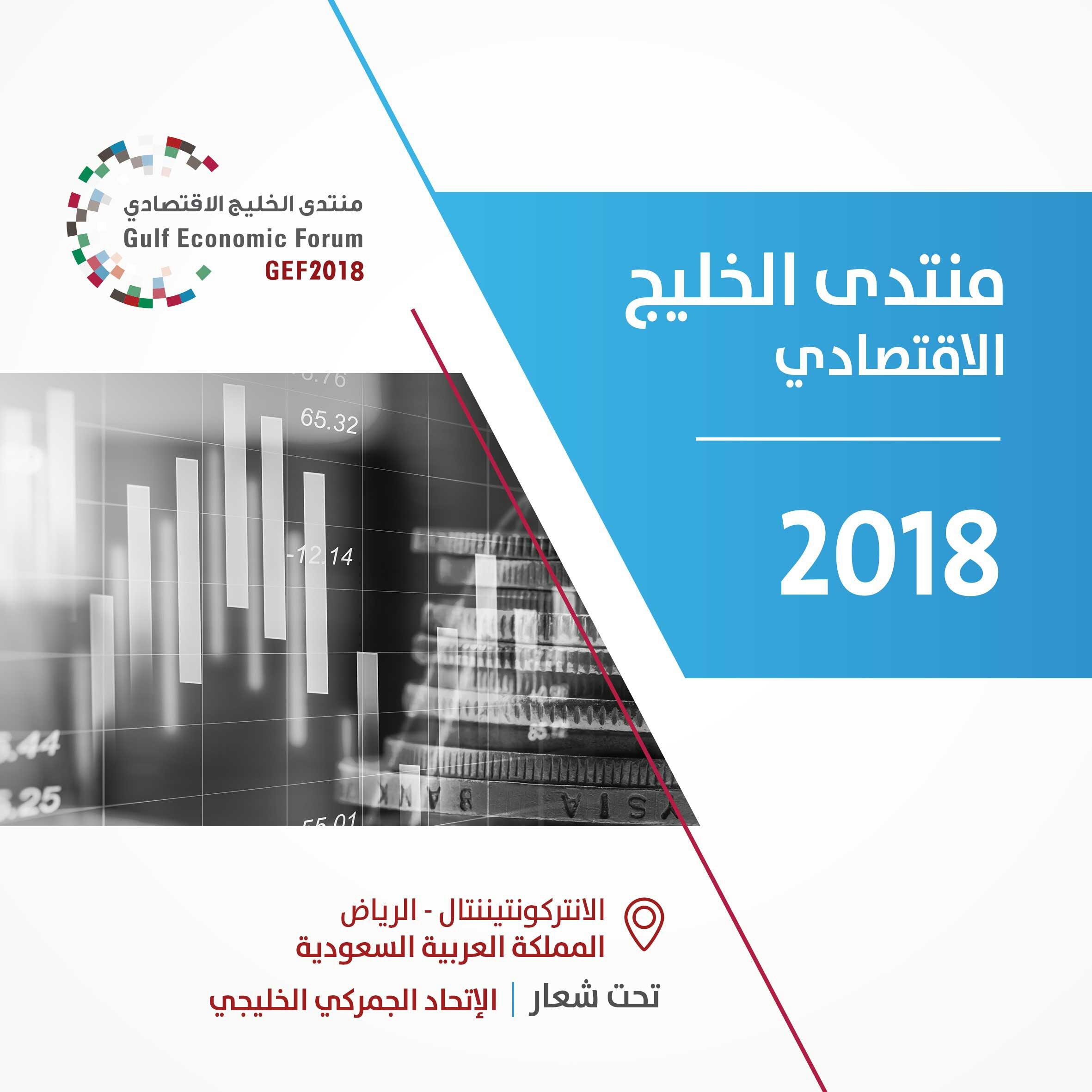 منتدى الخليج الاقتصادي