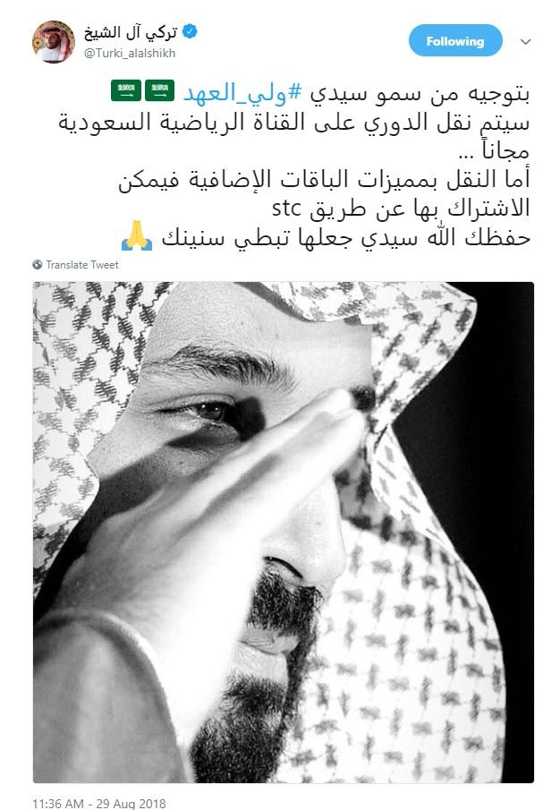 ال الشيخ