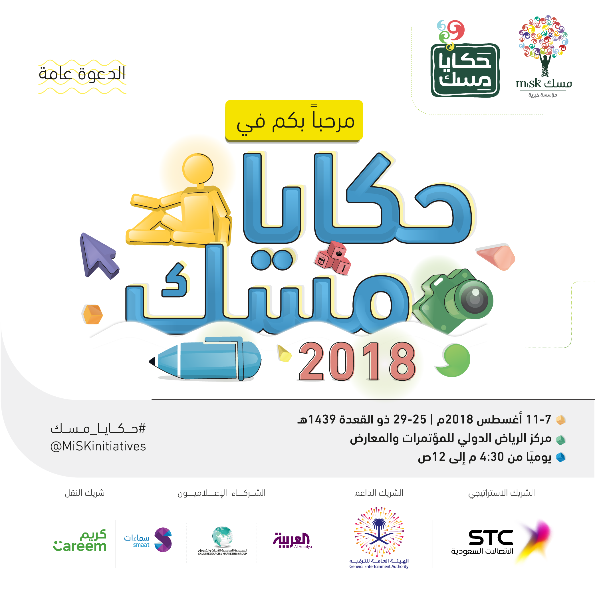 Main Post- Hakaya Misk 2018 copy-02