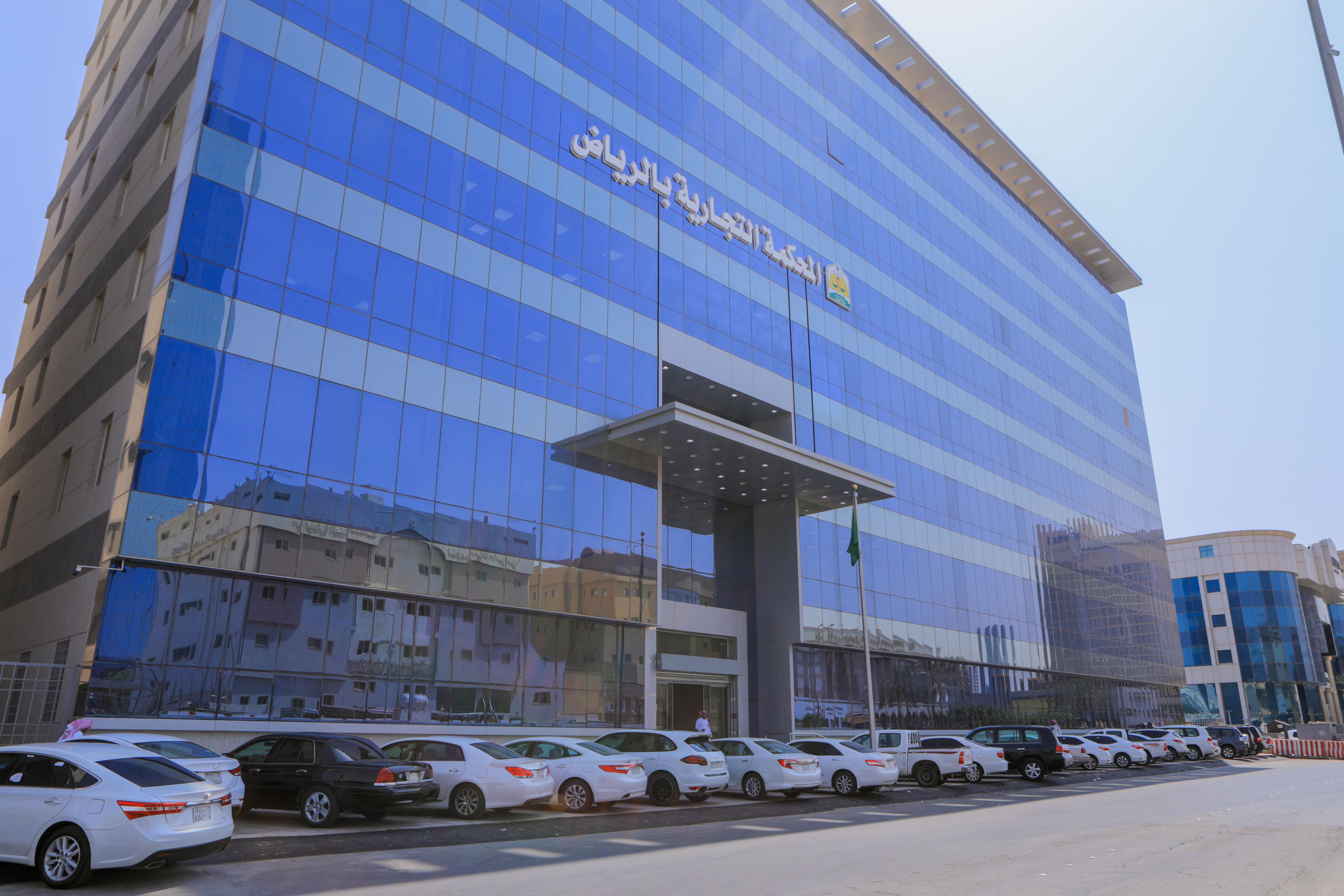 المحكمة التجارية في الرياض (1)