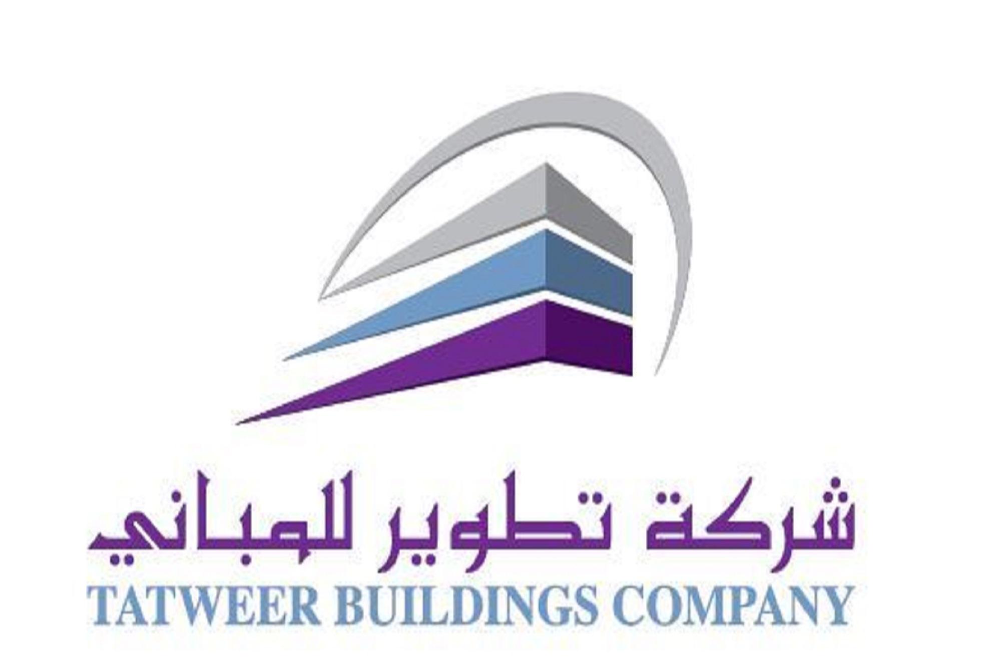 تطوير للمباني