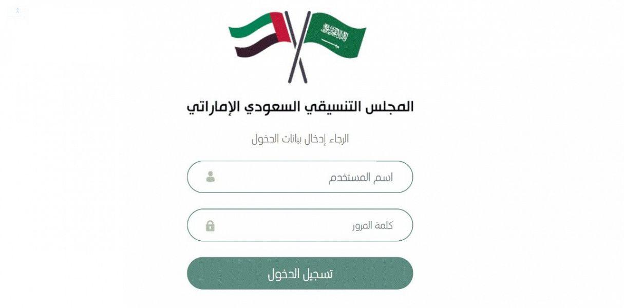 التنسيق السعودي الاماراتي