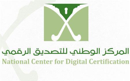 المركز الوطني للتصديق الرقمي