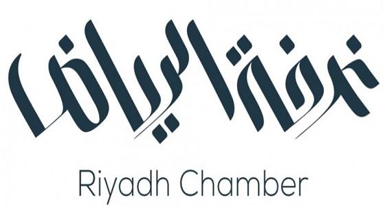 غرفة-الرياض-768x322