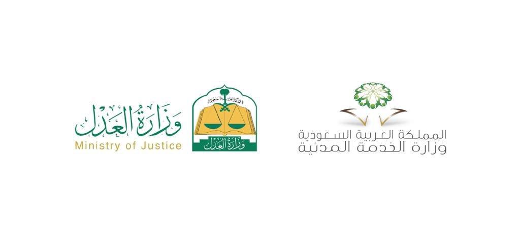 الخدمة المدنية والعدل