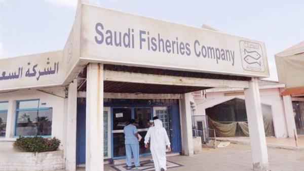 الشركة-السعودية-للأسماك