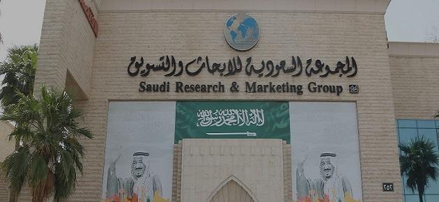 المجموعة-السعودية-للأبحاث-والتسويق