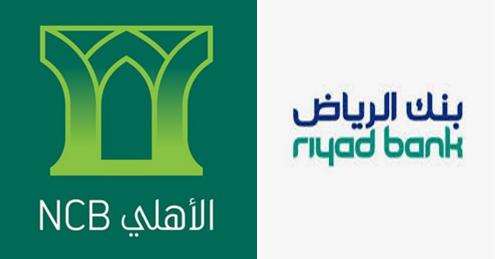 بنك الرياض والاهلي