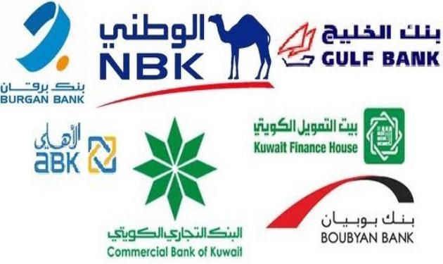 بنوك الكويت