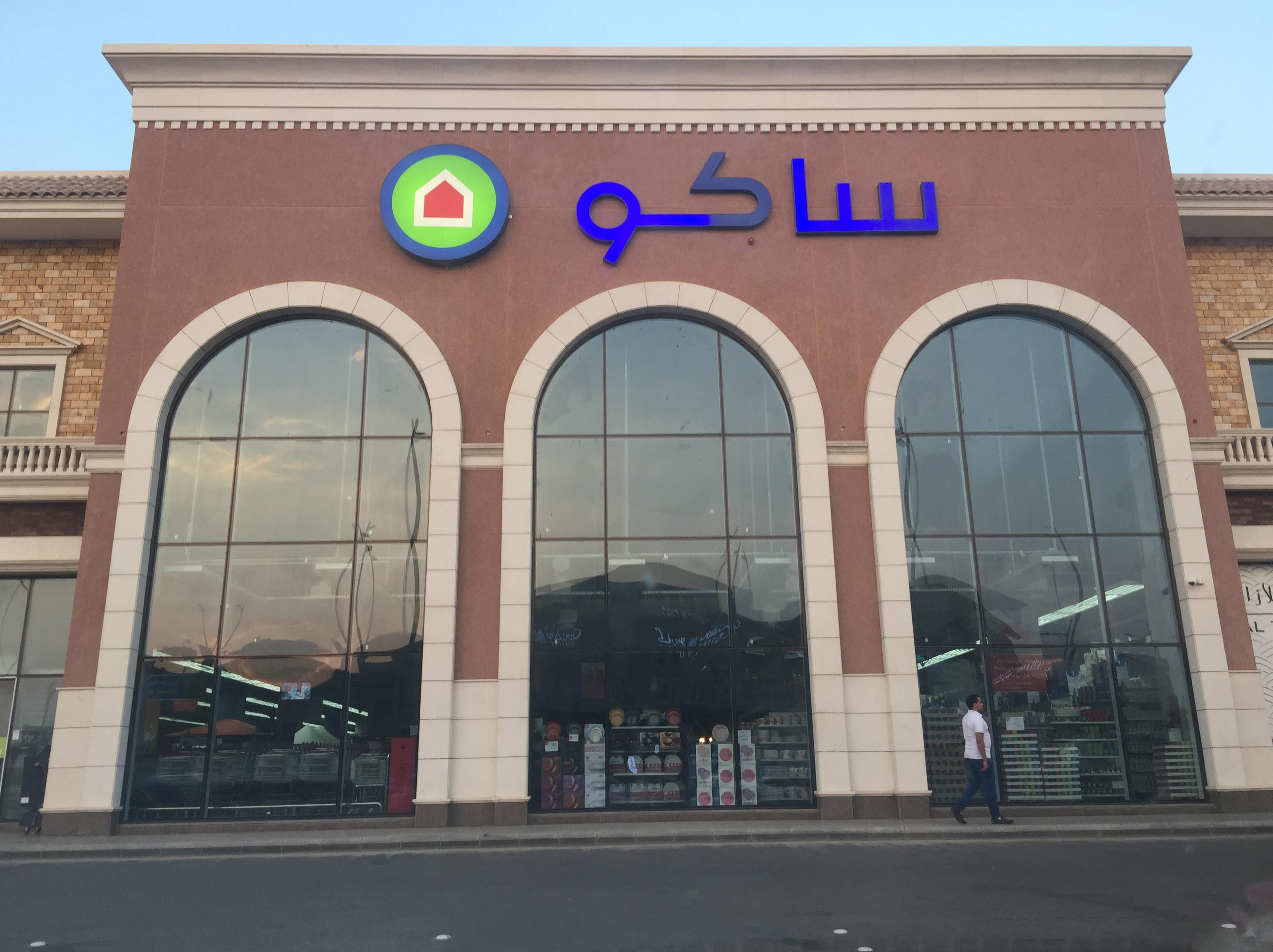 SACO_Store