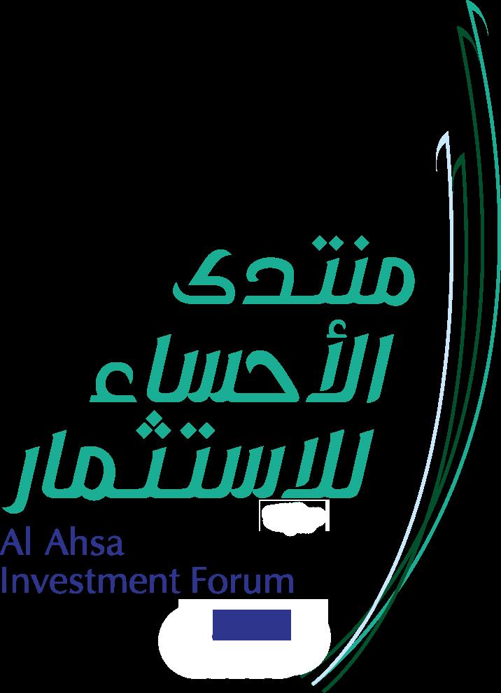 شعار منتدى الأحساء للاستثمار 2019