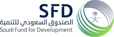 االصندوق السعودي للتنمية