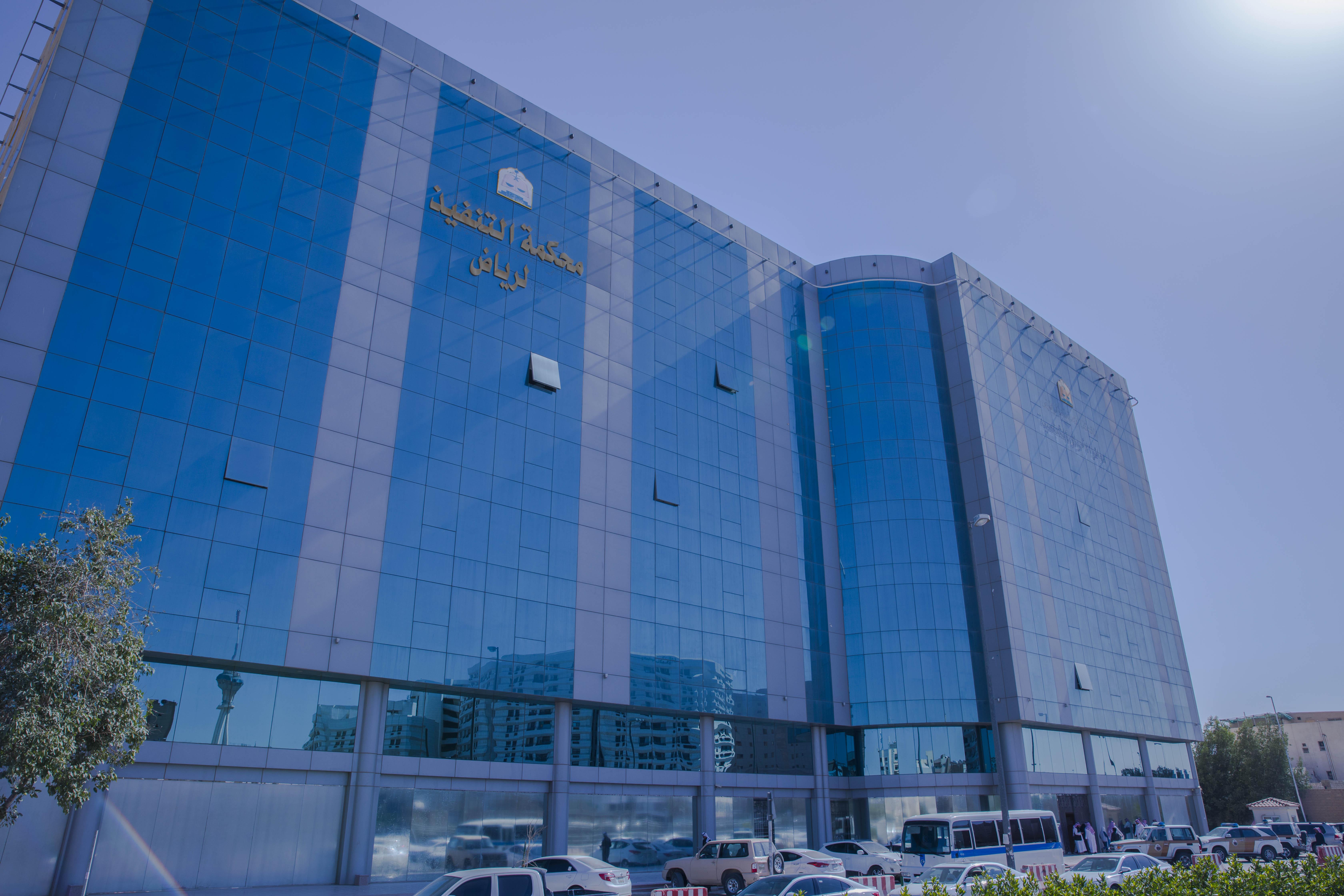 محكمة التنفيذ في الرياض (1)