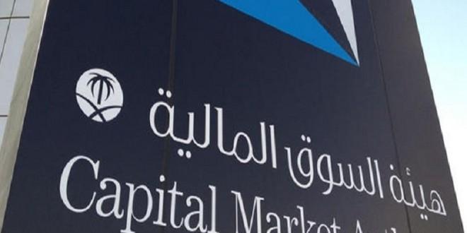 هيئة السوق