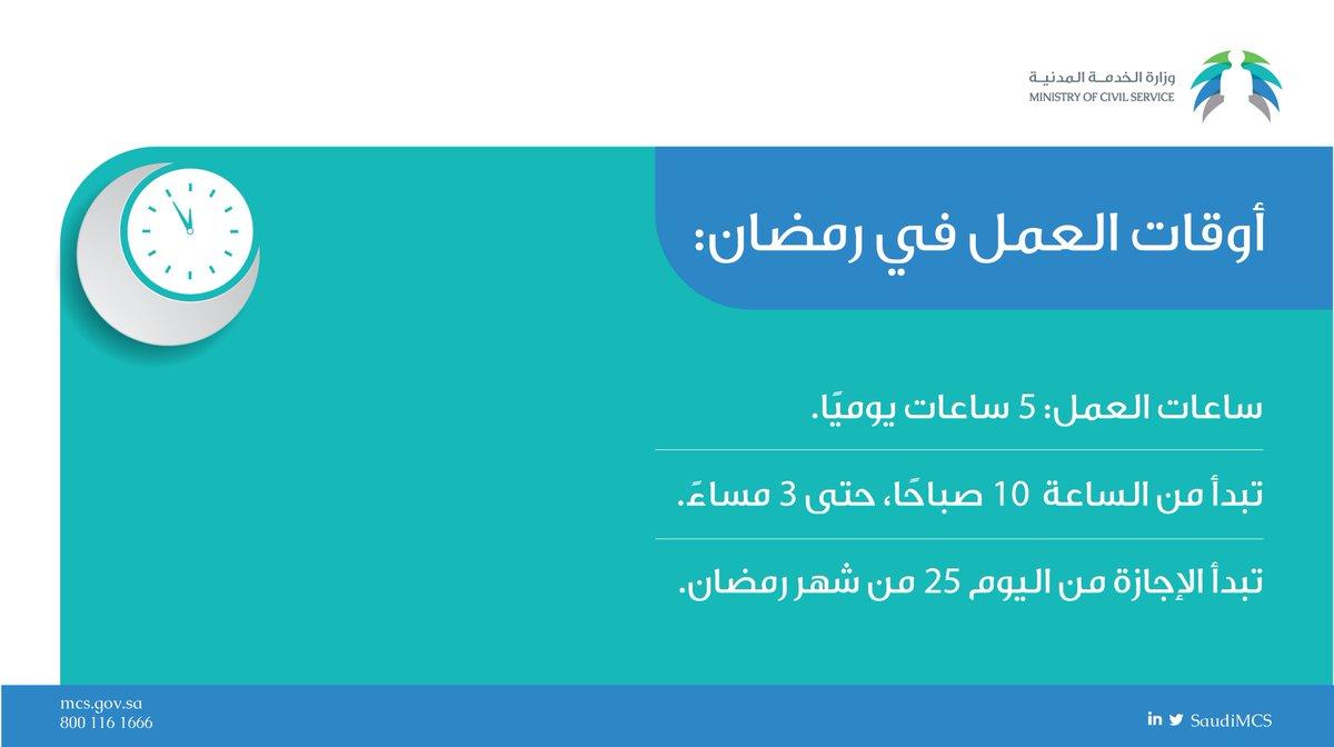 الخدمة المدنية دوام رمضان 5 ساعات واجازة عيد الفطر تبدأ 25 من الشهر صحيفة مال