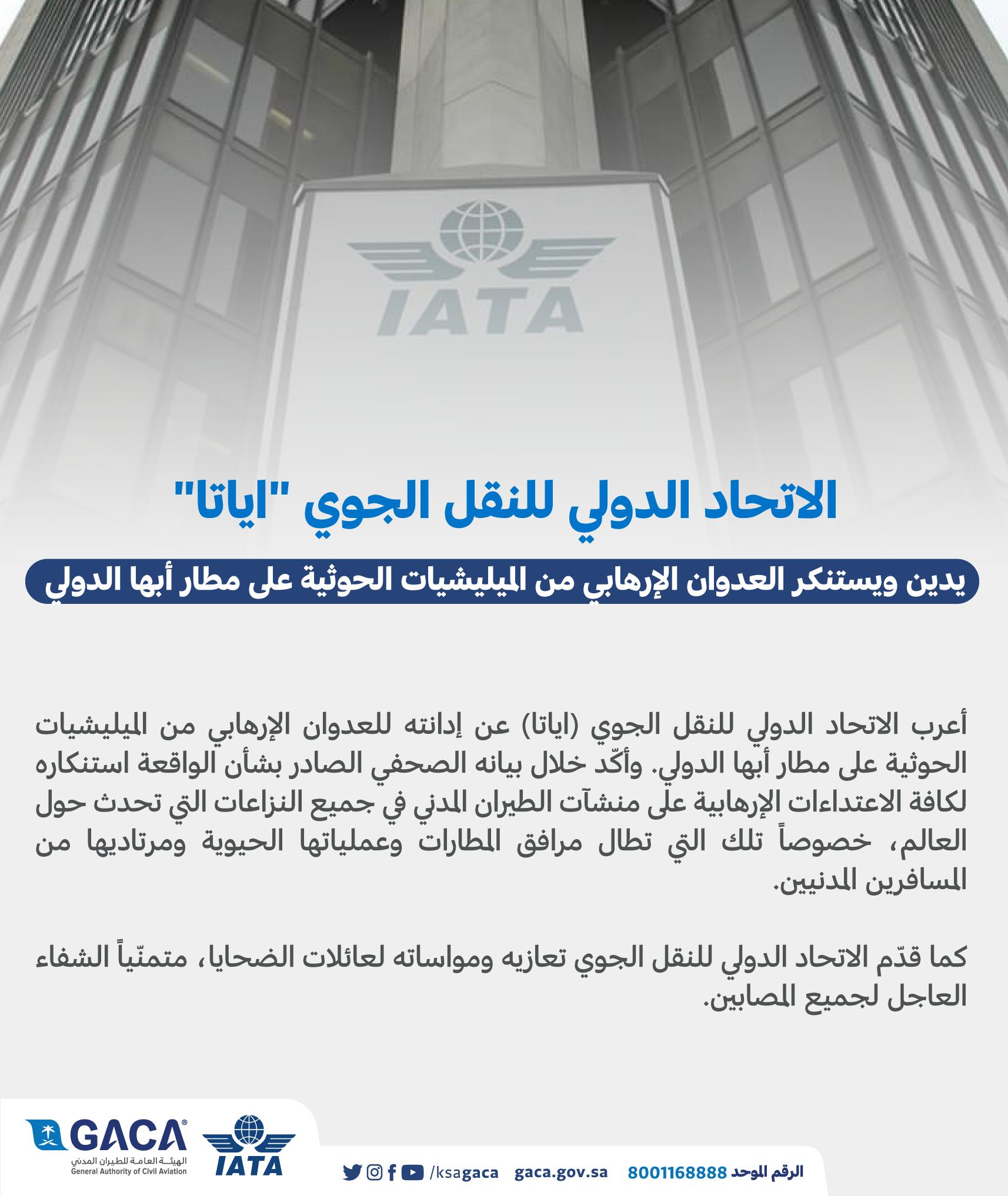 IATA (009)