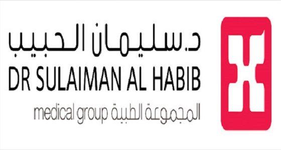 الاعلان عن نشرة الإصدار لمجموعة الدكتور سليمان الحبيب صحيفة مال