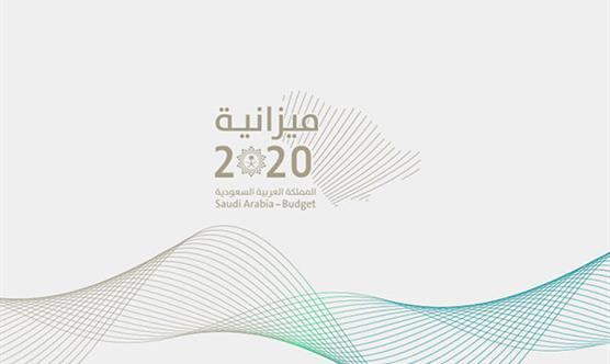 ميزانية 2020