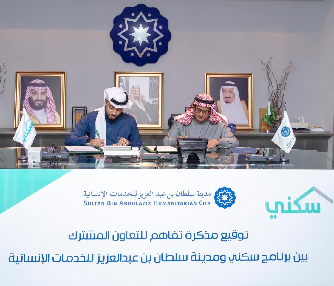 اتفاقية مدينة سلطان 2