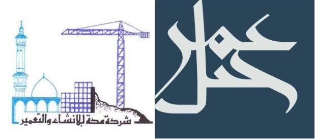 مكة وجبل عمر