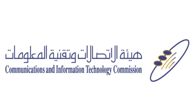 هيئة-الاتصالات-وتقنية-المعلومات-660x330-1