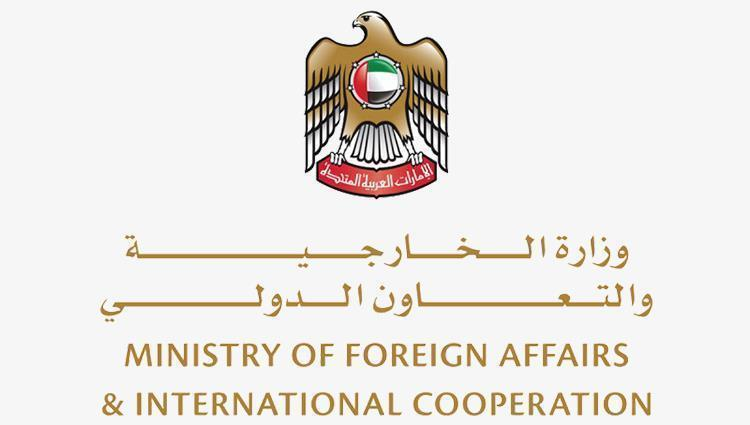 وزارة الخارجية والتعاون الدولي في الإمارات