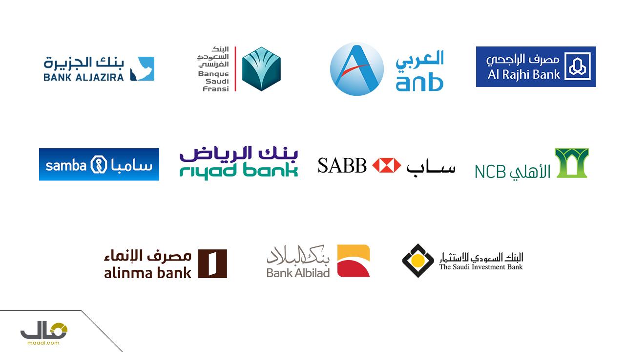 11 البنوك السعودية 1